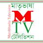 Matribhasha Television