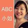 ABC Ms Roo 小如