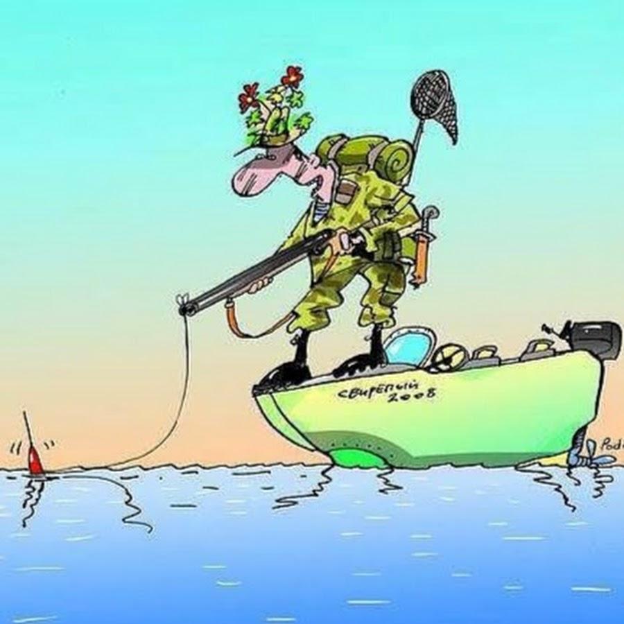 Открытки с приколами о рыбалке, самые красивые мужчины