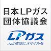 LPガスチャンネル