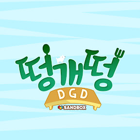 ddeong-gae