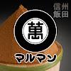 信州飯田マルマン味噌