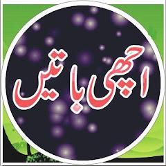 Allah kin logon ko ziada deta hai !! Achi Batain Tvibrant HD