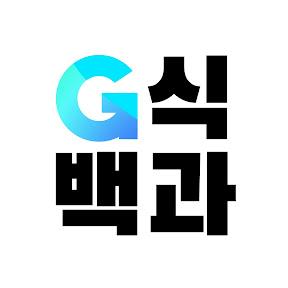 김성회의 G식백과