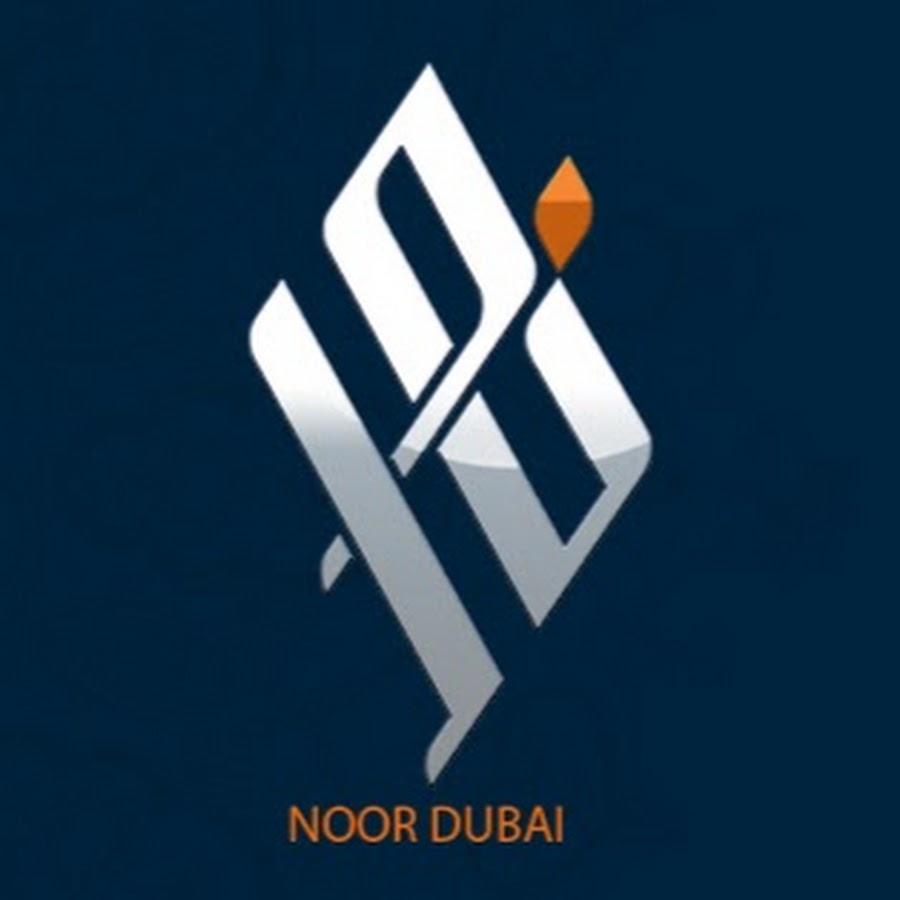 """Résultat de recherche d'images pour """"قناة نور دبي Noor Dubai TV Live بث مباشر"""""""