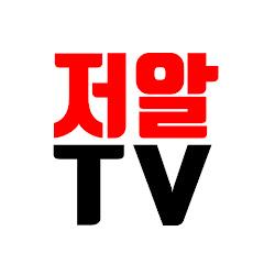 저알부동산TV