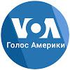 Голос Америки. Українською
