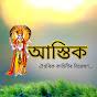 Assamese Music Jukebox