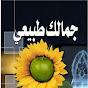 logo جمالك طبيعيNatural beauty