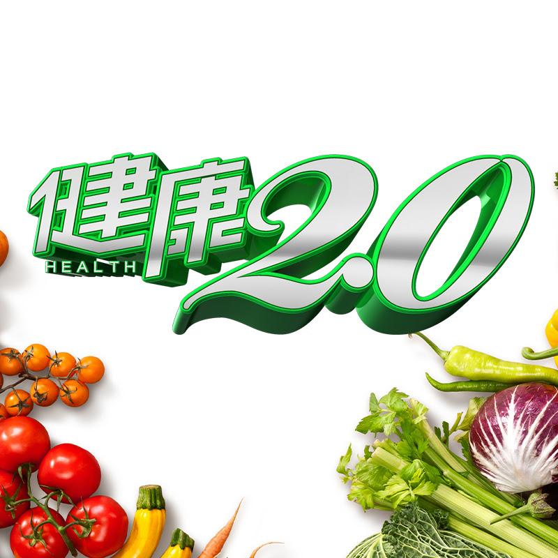 健康2.0