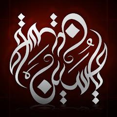 Ali Ka Qasida (Sawere Sawere) -LYRICS AND WRITEUP (Musalle