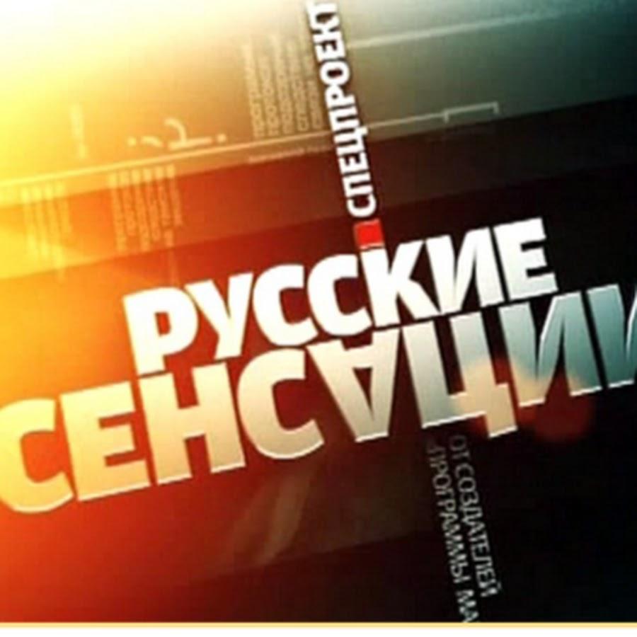 russkie-sensatsii-smotret-onlayn