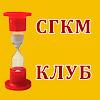 СГКМ-Клуб