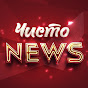 Официальный канал Чисто News