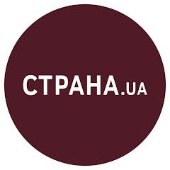 Страна.ua
