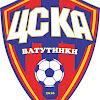 ЦСКА Ватутинки - Футбольный клуб для детей