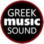 GREEK MUSIC SOUND