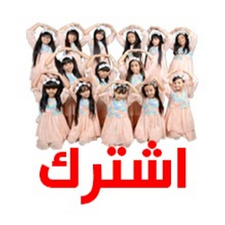 06a44eed8 اطفال ومواهب الفضائية - YouTube