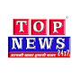Top News 24x7