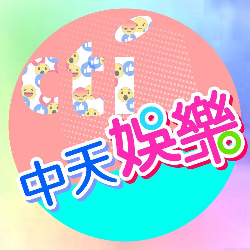 CTI Entertainment