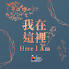 讚美之泉 Stream Of Praise Music Ministries