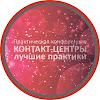 ВАКЦ - Всеукраинская Ассоциация Контактных Центров