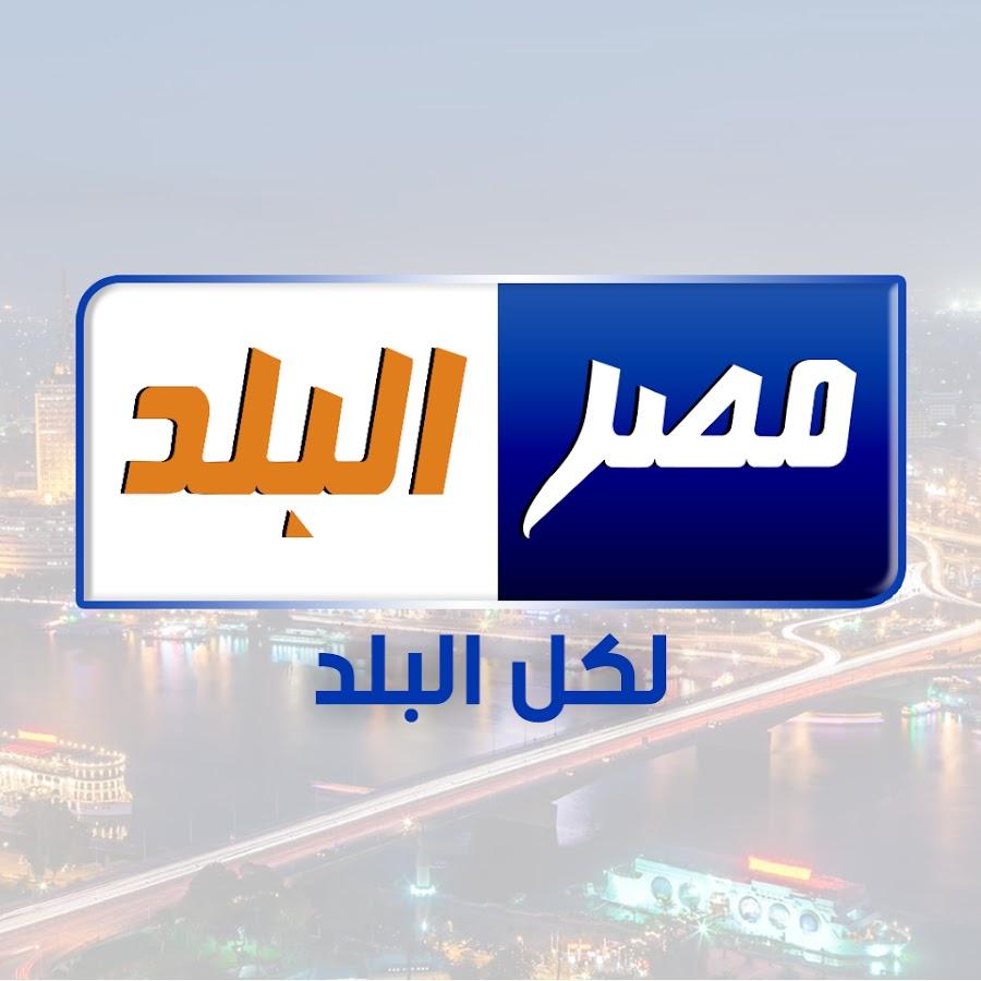 03a48e148fd80 قناة مصر البلد الرسمية - YouTube
