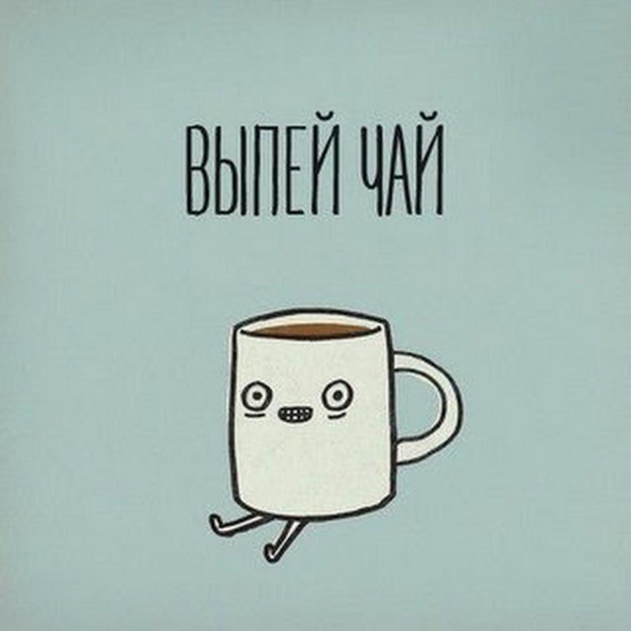 Прикольные картинки чай кофе меня, для елки открытке