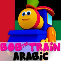 Bob The Train Arabic - أغاني أطفال Net Worth