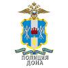 Пресс-служба ГУ МВД России по Ростовской области