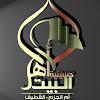 حسينية أهل البيت عليهم السلام بأم الجزم