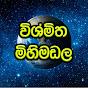 New Sinhala Songs