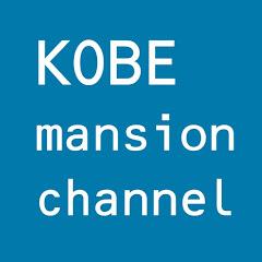 神戸マンションチャンネル YouTube channel avatar