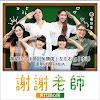 關懷台灣文教基金會