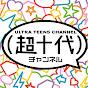 超十代チャンネル[ULTRA TEENS Channel]