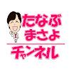 田名部匡代(たなぶまさよ)チャンネル