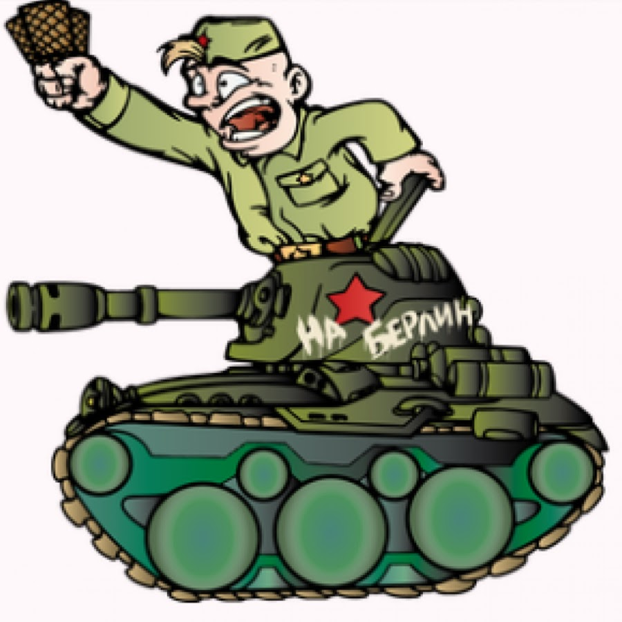Танец румба, картинка с танком смешная