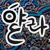 Yalla Arabi! 아랍어를 쉽고 재미있게 배웁시다.