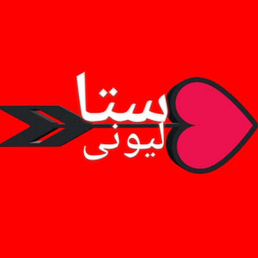 Pashto Dubbing Song By Tanha