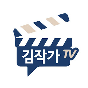 김작가TV