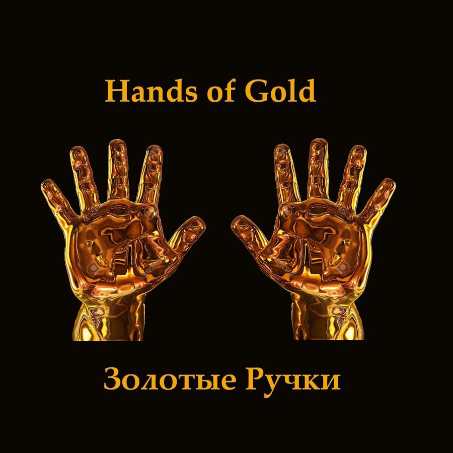 Открытка золотые ручки у мастера