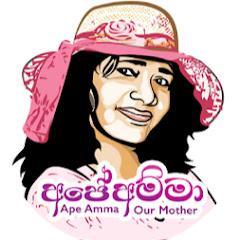 Apé Amma