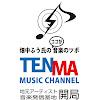 TENMA MUSIC CHANNEL