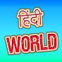 logo Hindi World