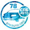 SPB.AUTO