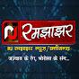 RJ Ramjhajhar TV