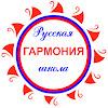 CENTRO RUSSO ARMONIA