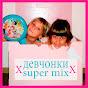 Girlssupermix