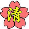 Nippon Kiyoshi