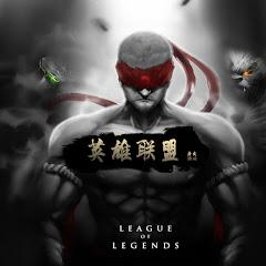英雄大联盟-唐文游戏
